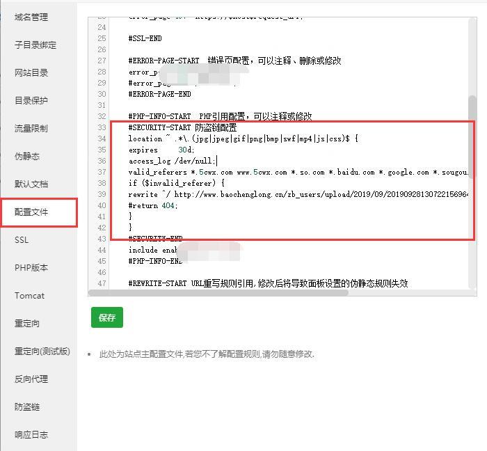 nginx系统图片等防盗链设置